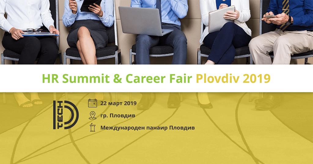 HR Summit & Career Fair Plovdiv 2019